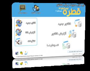 نسخه ی رایگان نرم افزار مدیریت فاکتور قطره ارائه شد