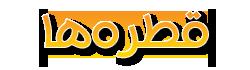 لوگو_قطره_ها